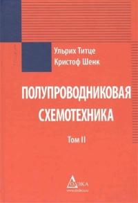 Полупроводниковая схемотехника в 2х томах